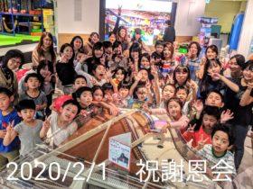 謝恩会,ママ会,ケイタリング,みらい公園貸切,横浜,子連れカフェ,格安,お子様連れ