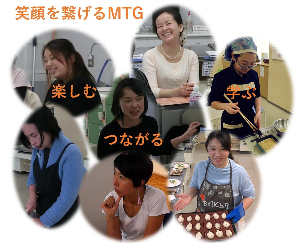 笑顔が繋がるMTG