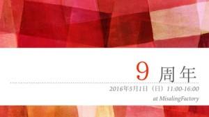 9周年banner